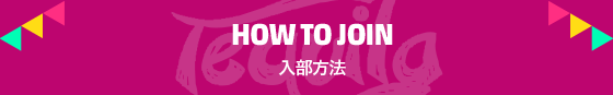 HOW TO JOIN 入力方法